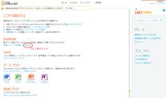 20110718Office3651