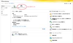 20110718Office3652