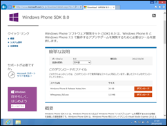 Windows 8 Enterprise 評価版-2013-03-02-17-19-40