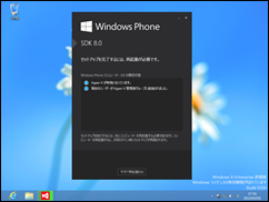 Windows 8 Enterprise 評価版-2013-03-02-17-51-51