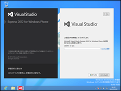 Windows 8 Enterprise 評価版-2013-03-02-18-02-53